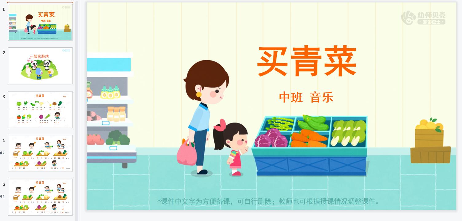 中班-买青菜