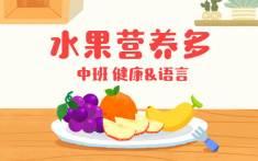 水果营养多