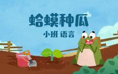 小班-蛤蟆种瓜