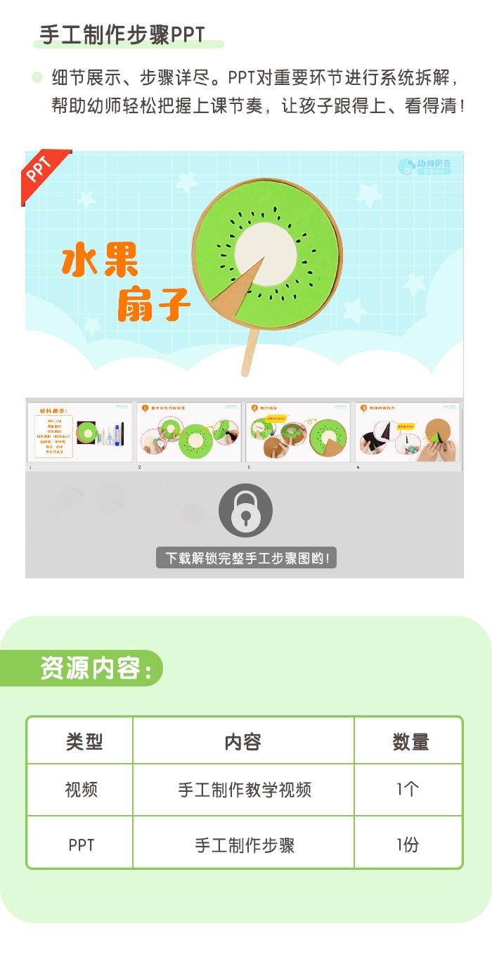 水果扇子-2.png