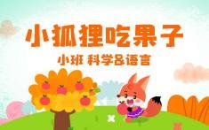 小班-小狐狸吃果子