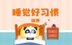 睡觉好习惯