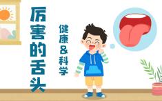 大班健康、科学《厉害的舌头》