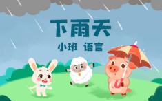 小班-下雨天