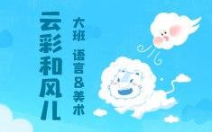 云彩和风儿