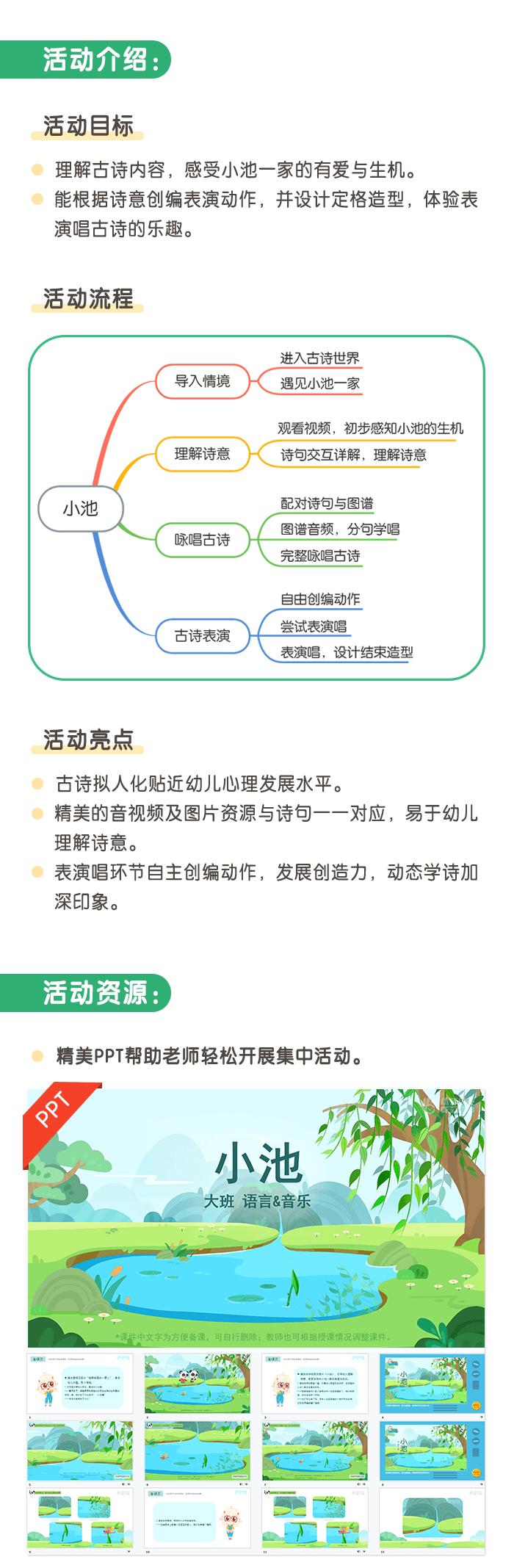 小池详情页压缩 (1).png