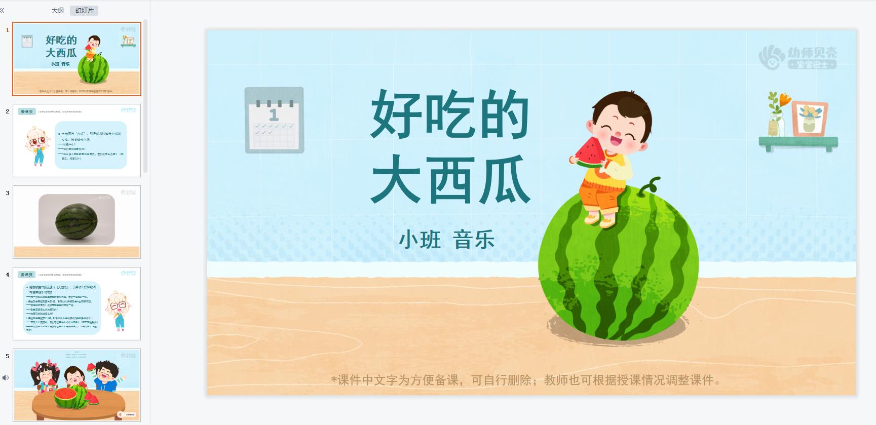 小班-好吃的大西瓜