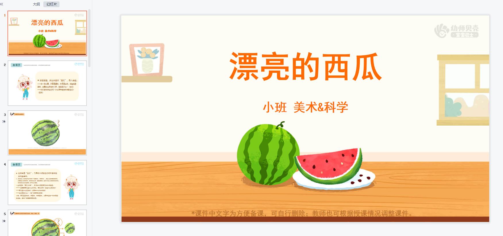 小班-漂亮的西瓜