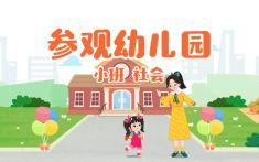 小班-参观幼儿园