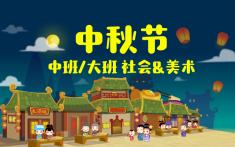 中秋节课件推荐